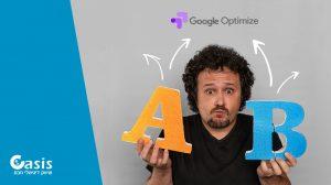 מדריך אופטימיזציה לדפי נחיתה עם גוגל אופטימייז (Google Optimize): איך לשפר אחוזי המרה בקלות